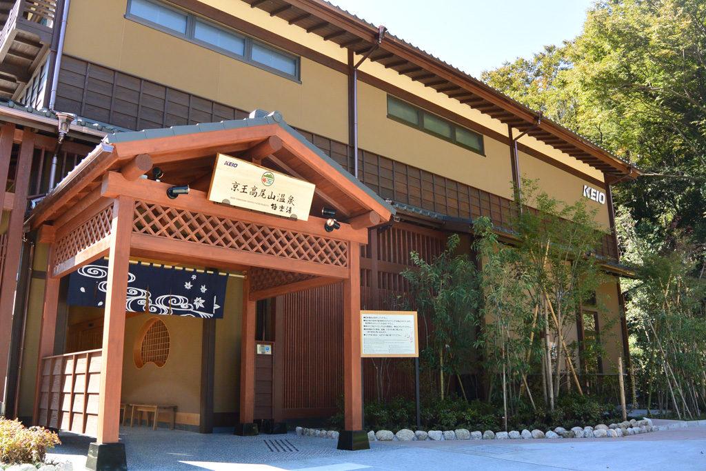 keio-takaosan-onsen-001-2